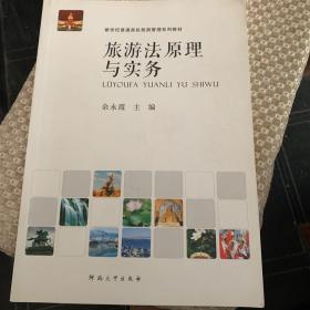 旅游法原理与实务/新世纪普通高校旅游管理系列教材