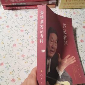 朱镕基答记者问,