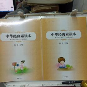 中华经典素读本.第五,六册.三年级上下册  .四书五经编