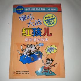 中国科普名家名作 数学故事专辑-哪吒大战红孩儿(典藏版)