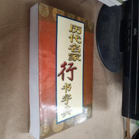 历代名家书法字典:历代名家行书字典