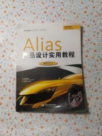 Alias产品设计实用教程 带光盘