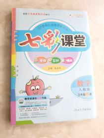 七彩课堂 数学 人教版 三年级 上册