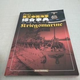 图解第三帝国海军综合事典