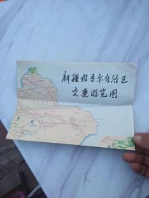新疆维吾尔自治区交通游览图