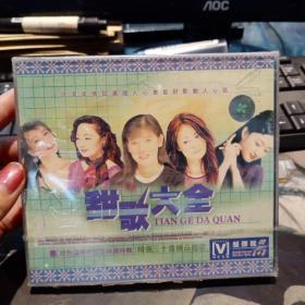 CD甜歌大全