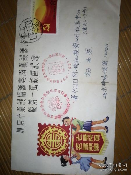 北京市集邮协会老年集邮会成立即第一届邮展纪念封
