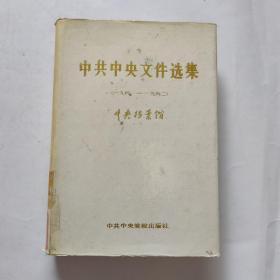 中共中央文件选集 第十三册(一九四一——一九四二)【馆藏】