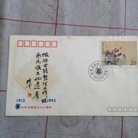 (中华书局成立八十周年)纪念封