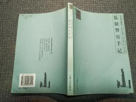 监狱警官手记   【关键词:吸毒者日记,活佛家族忆旧】
