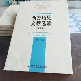 西方历史文献选读 现代卷