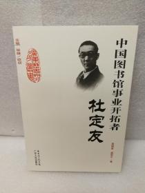 中国图书馆事业开拓者:杜定友(广东历史文化名人丛书)