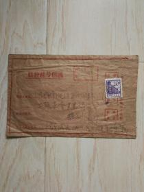 1970年 特种挂号信函实寄封