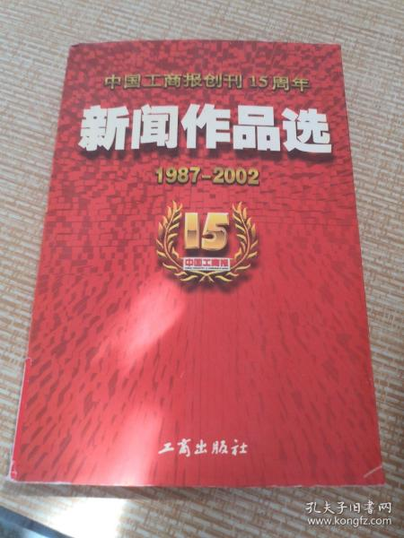 中国工商报创刊15周年新闻作品选:1987年~2002年