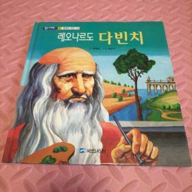 原版韩文绘本14