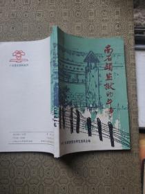 南石头监狱的斗争(回忆录)