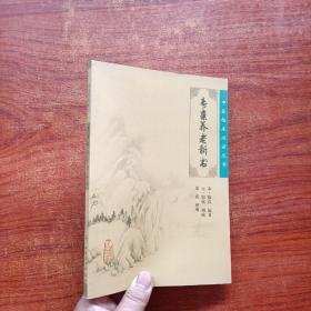 中医临床必读丛书 --寿亲养老新书