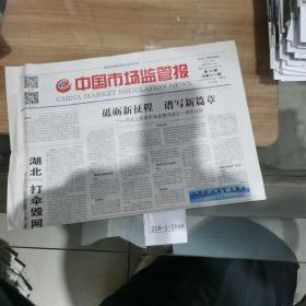 中国市场监管报2019年10月25日,