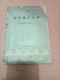 药性赋白话解 (1962年2印)