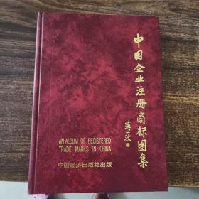 中国企业注册商标图集:首卷 中卷
