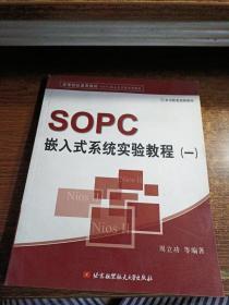 SOPC嵌入式系统实验教程(一)