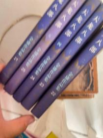 天龙八部 全5册 线装