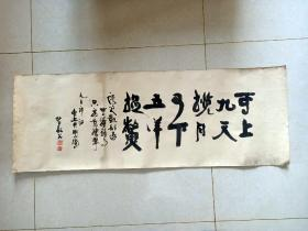 虹川(山西老书法家)毛主席诗词书法