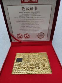 奥运2008特刊纪念 厚重铜章