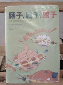 肠子,脑子,厨子:人类与食物的演化关系