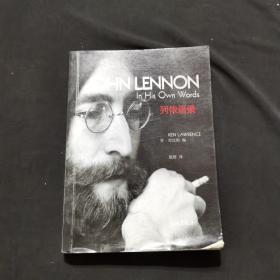 列侬语录(受潮有水印)