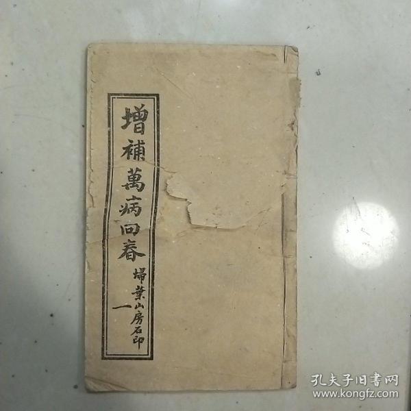 增补万病回春【民国石印本,共15卷全】