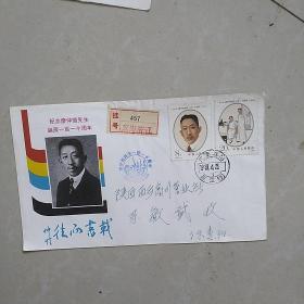 廖仲恺诞生一百一十周年纪念实寄封