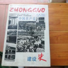 中國共產黨建設史