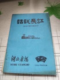 话说长江(电视专题节目解说词)