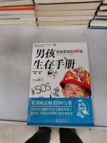 男孩生存手册:拯救男孩的60招【满30包邮】