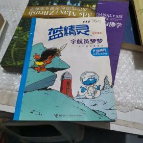 蓝精灵经典漫画:宇航员梦梦