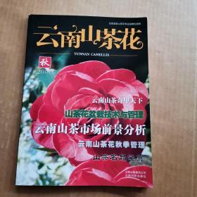 云南山茶花2007(秋)