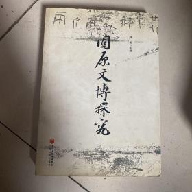 固原文博探究