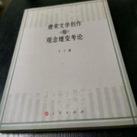 唐宋文学创作与观念嬗变考论