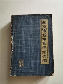 北京巿老中医经验选编