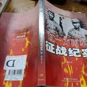 红一方面军征战纪实(上)