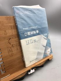 """口腔材料学(第3版)/国家卫生和计划生育委员会""""十二五""""规划教材"""