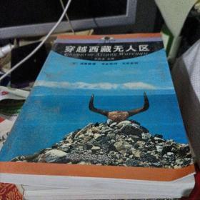 穿越西藏无人区