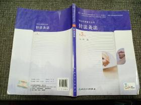 针法灸法(第3版,高职针灸推拿)【品如图,有中度笔记不影响使用】