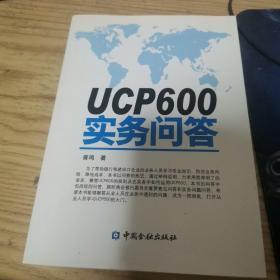 UCP600实务问答