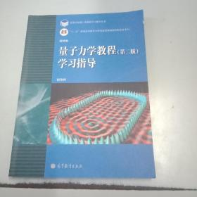 量子力学教程(第2版)学习指导/高等学校理工类课程学习辅导丛书