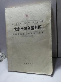 北京法院名案判解/中国审判案例丛书