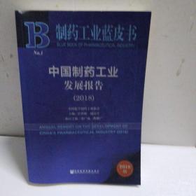 制药工业蓝皮书:中国制药工业发展报告(2018)