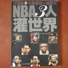 《NBA三人灌世界》孟晓柯编 黑龙江美术出版社 私藏 品佳 书品如图.