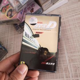 磁带:《頭文字D电影原声带》